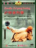 Shaolin Jin'gang Boxing (1 DVD) 少林金剛拳