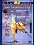 Shaolin 36-form Cudgel (1 DVD) 少林三十六棍