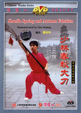 Shaolin Spring and Autumn Falchion (1 DVD) 少林春秋大刀