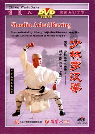 Shaolin Arhat Boxing (1 DVD) 少林羅漢拳