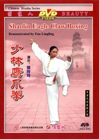 Shaolin Eagle Claw Boxing (1 DVD) 少林鷹爪拳