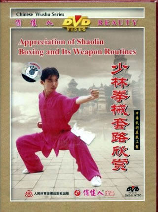 Appreciation of Shaolin Boxing and Weapon Routines (1 DVD) 少林拳械套路欣賞