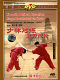 Shaolin Broadsword vs. Spear Practice (1 DVD) 少林對練-單刀進槍