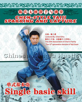 Chen-style Taiji Sparring and Capture - Single Basic Skill (2 DVD)