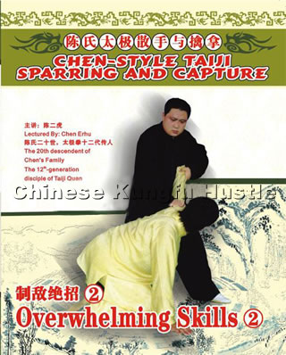 Chen-style Taiji Sparring and Capture - Overwhelming Skills 2 (1 DVD)
