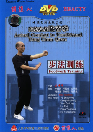 Wing Chun Footwork Training (1 DVD)