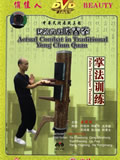 Wing Chun Palm Techniques Training (1 DVD)