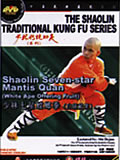 Shaolin Seven-star Mantis Quan - White Ape Offering Fruit (1 DVD) 少林七星螳螂拳之白猿獻果