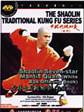 Shaolin Seven-star Mantis Quan - White Ape Offering Book (1 DVD) 少林七星螳螂拳之白猿獻書