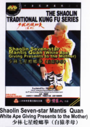 Shaolin Seven-star Mantis Quan - White Ape Giving Presents to Mother (1 DVD) 少林七星螳螂拳之白猿孝母