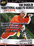 Shaolin Seven-star Mantis Quan - Insert Hammer (1 DVD) 少林七星螳螂拳之插捶