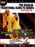Shaolin Special Quan III (1 DVD) 少林看家拳三路