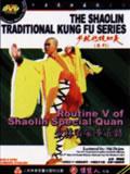 Shaolin Special Quan V (1 DVD) 少林看家拳五路