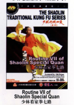 Shaolin Special Quan VII (1 DVD) 少林看家拳七路
