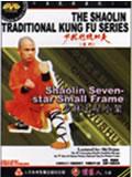 Shaolin Seven-star Small Frame (1 DVD) 少林七星小架