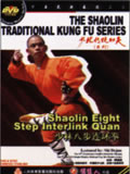 Shaolin Eight Step Interlink Quan (1 DVD) 少林八步連環拳