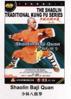 Shaolin Baji Quan (1 DVD) 少林八極拳