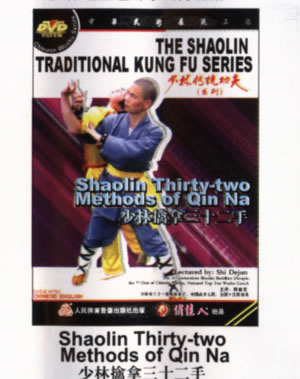 Shaolin 32 Methods of Qin Na (1 DVD) 少林擒拿三十二手