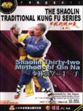 Shaolin 32 Methods of Qin Na (1 DVD) 少林擒拿三十二手