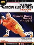 Shaolin Damo Sword (1 DVD) 少林達摩劍