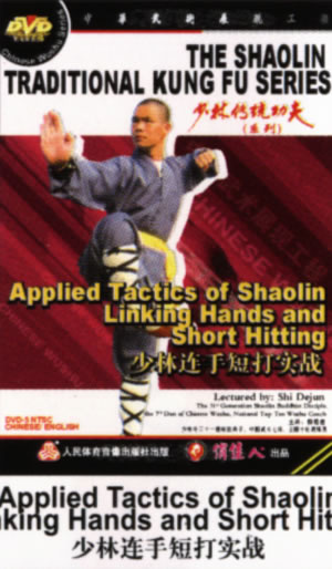 Applied Tactics of Shaolin Linking Hands and Short Hitting (1 DVD) 少林連手短打實戰