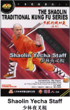 Shaolin Yecha Staff (1 DVD) 少林夜叉棍