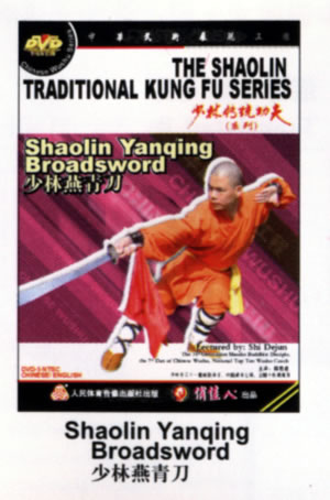Shaolin Yanqing Broadsword (1 DVD) 少林燕青刀