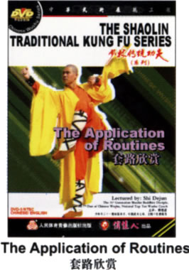 Appreciation of Shaolin Routines (1 DVD) 少林套路欣賞