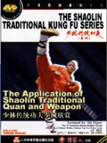 Appreciation of Shaolin Quan and Weapon Routines (1 DVD) 少林傳統功夫拳器欣賞