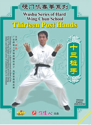 13 Post Hands of Hard Wing Chun School (1 DVD)