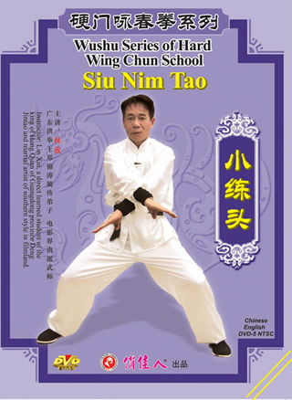 Siu Nim Tao of Hard Wing Chun School (1 DVD)