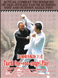 Actual Combat Techniques of Old-styled Taichi Rushing Fist and Sudden Agile Fist - Taichi One-end-cudgel Play (I)  (1 DVD)