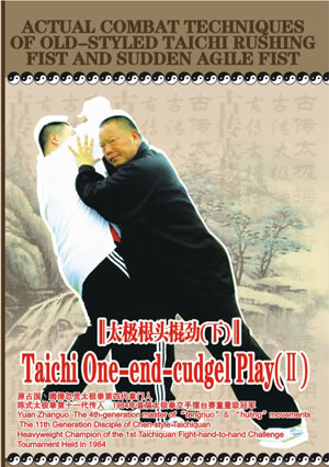 Actual Combat Techniques of Old-styled Taichi Rushing Fist and Sudden Agile Fist - Taichi One-end-cudgel Play (II)  (1 DVD)