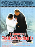 Actual Combat Techniques of Old-styled Taichi Rushing Fist and Sudden Agile Fist - Taichi Soft Punching (I) (1 DVD)