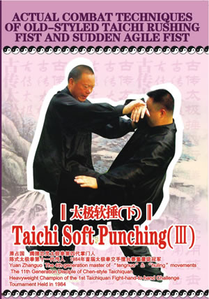 Actual Combat Techniques of Old-styled Taichi Rushing Fist and Sudden Agile Fist - Taichi Soft Punching (III) (1 DVD)