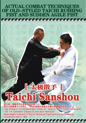 Actual Combat Techniques of Old-styled Taichi Rushing Fist and Sudden Agile Fist - Taichi Sanshou (1 DVD)