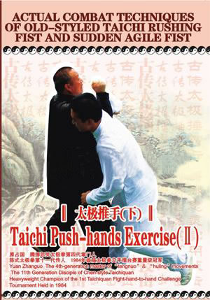 Actual Combat Techniques of Old-styled Taichi Rushing Fist and Sudden Agile Fist - Taichi Push-hands Exercise (II) (1 DVD)