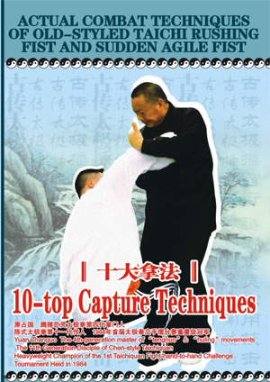 Actual Combat Techniques of Old-styled Taichi Rushing Fist and Sudden Agile Fist - 10-top Capture Techniques (1 DVD)