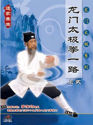Longmen Taiji Quan 1st Routine - I  (1 DVD)