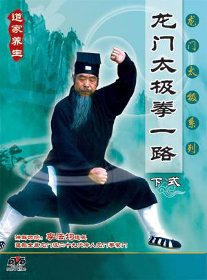 Longmen Taiji Quan 1st Routine - II  (1 DVD)