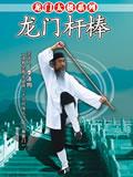 Longmen Stick (1 DVD)