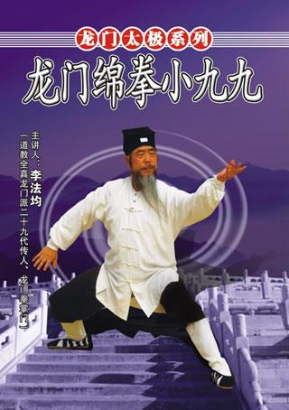 Small 99 Longmen-style Mian Quan (2 DVD)