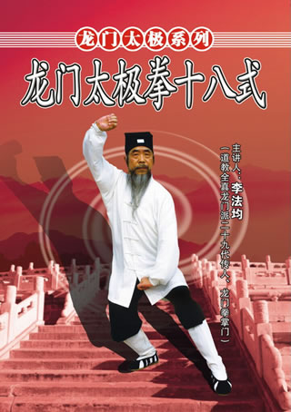 18-form Longmen-style Taiji Quan (1 DVD)