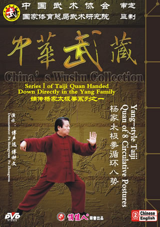 Yang-style Taiji Quan of 8 Circulative Postures (1 DVD)