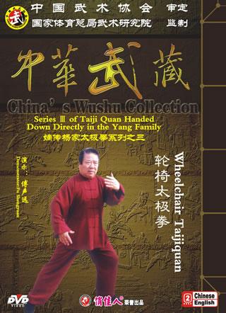 Yang-style Taiji Quan of Wheelchair Taijiquan (1 DVD)