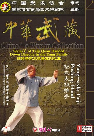 Yang-style Taiji Pushing Hand (1 DVD)