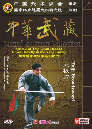Yang-style Taiji Broadsword (1 DVD)