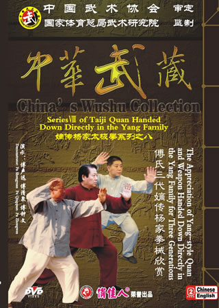 The Appreciation of Yang-style Quan and Weapon Handed Down Directly in the Yang Family for Three Generations (6 DVD)