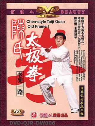 Chen-style Taiji Quan Old Frame I (2 DVD)