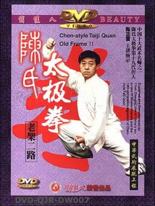 Chen-style Taiji Quan Old Frame II (1 DVD)